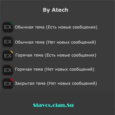 Скачать темные кнопки для форума by Atech: stavcs.clan.su/load/sistema_ucoz/ikonki_dlja_foruma/34